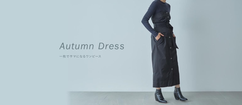 Autumn Dress 一枚でサマになるワンピース