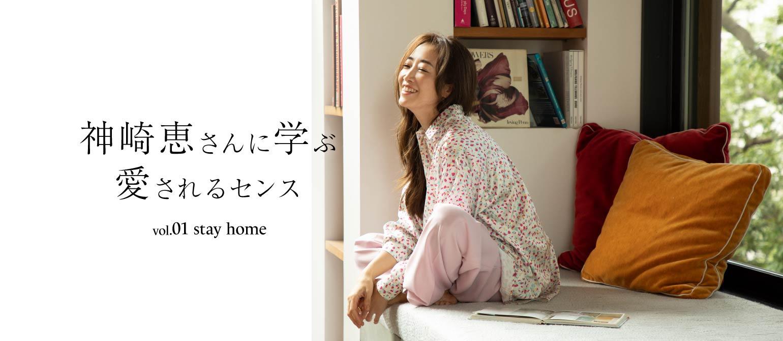 神崎恵さんに学ぶ愛されるセンスvol.01 stay home