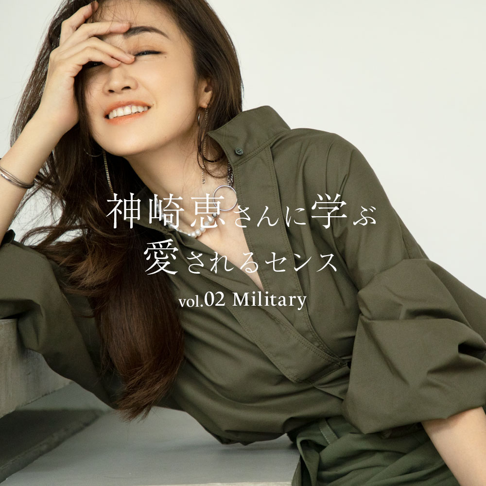 神崎恵さんに学ぶ愛されるセンスvol.02 military