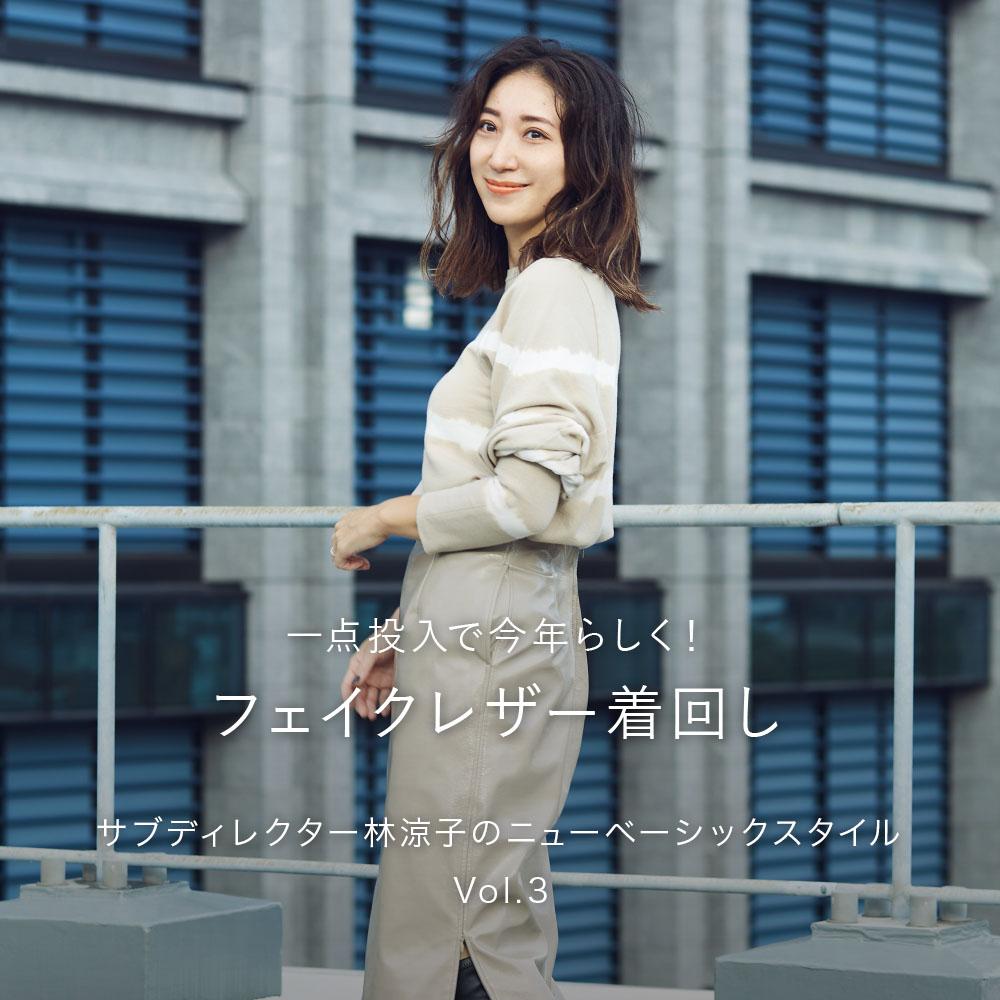 サブダイレクターの着こなし vol.03