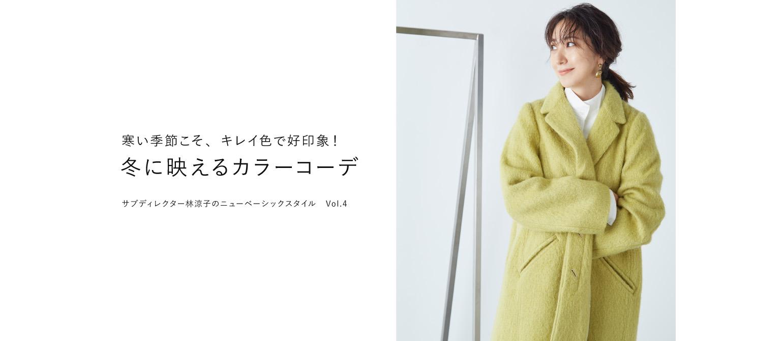 サブダイレクターの着こなし vol.04
