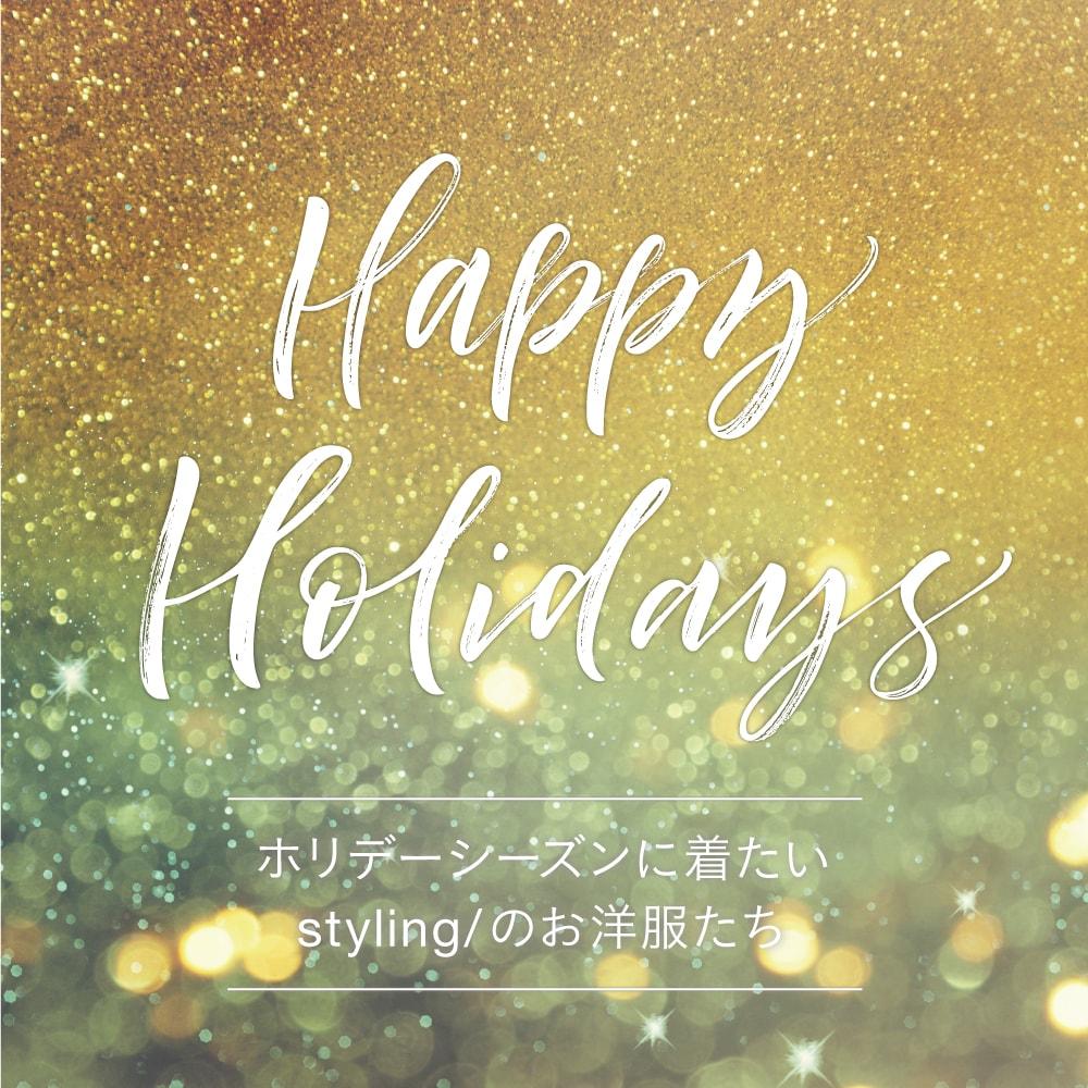 Happy Holidays 「ホリデーシーズンに着たいstyling/のお洋服」