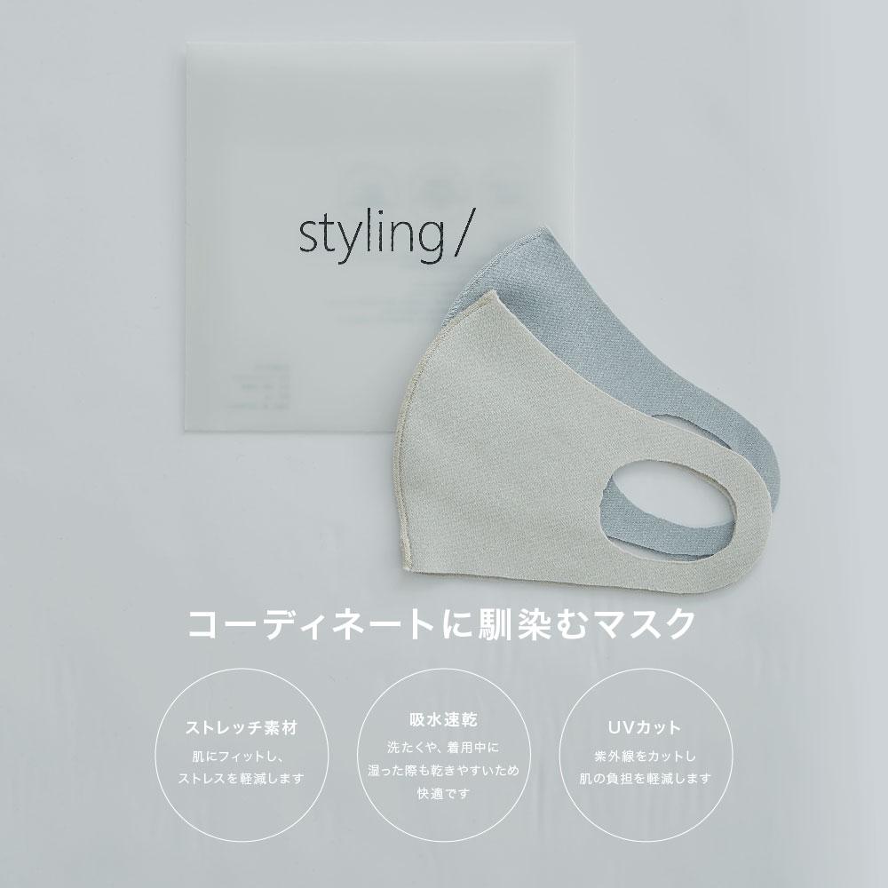 Styling/ マスク