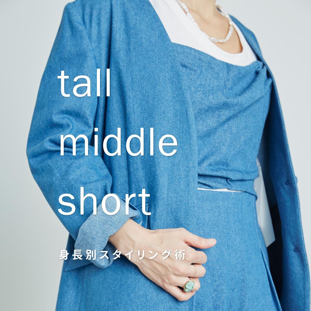 short medium tall size