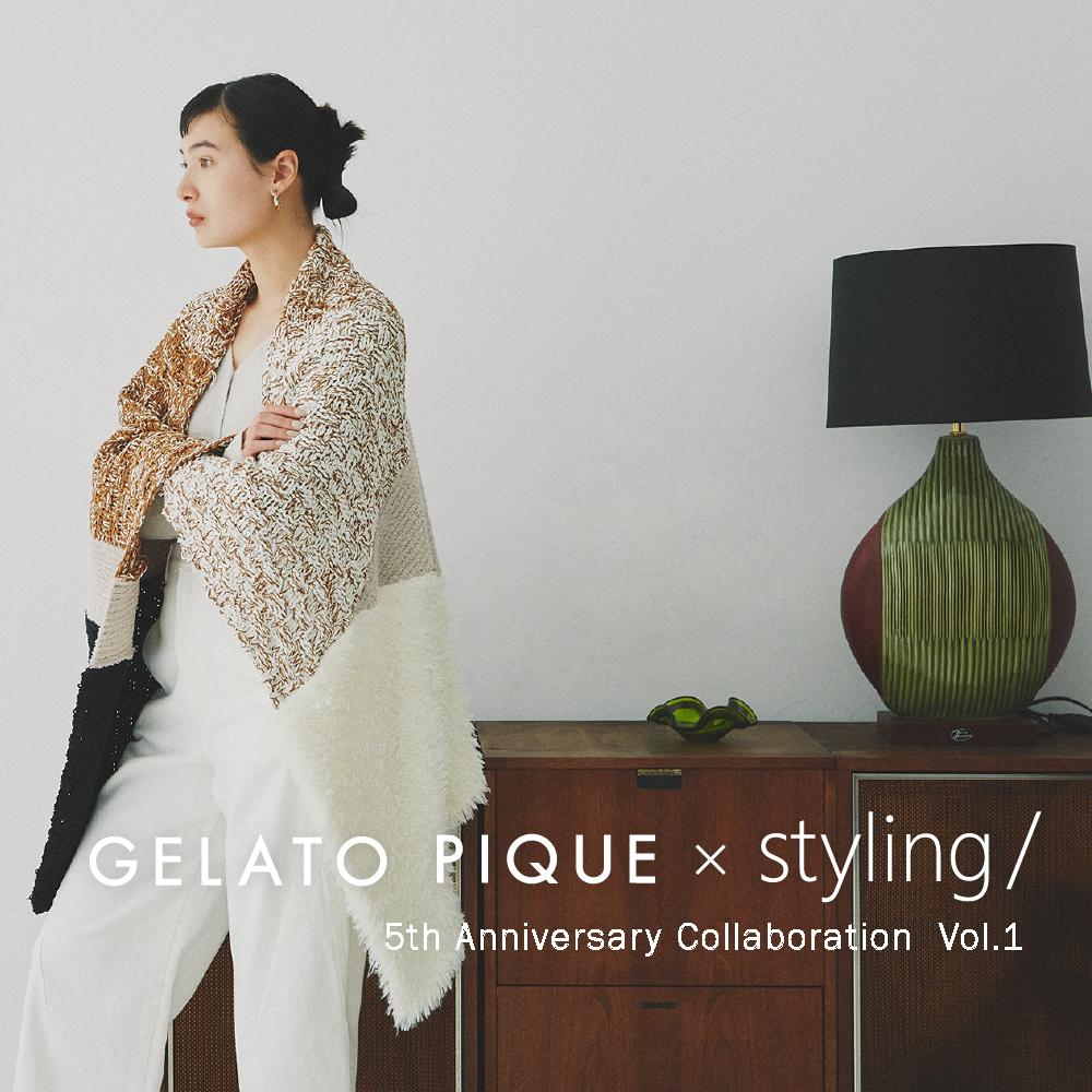 GELATO PIQUE × styling/