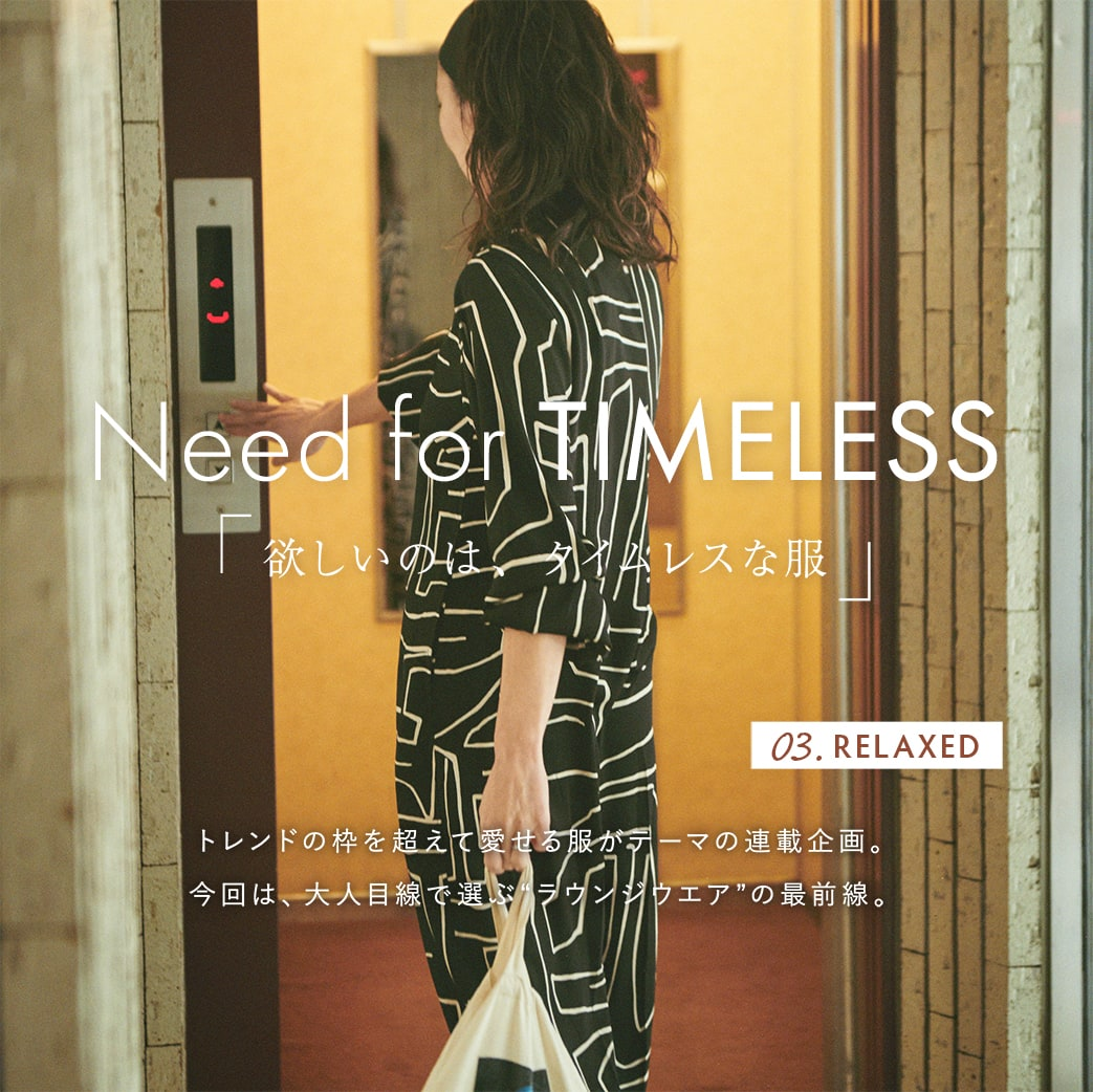 NEED FOR TIMELESS vol.03: RELAXING WEAR