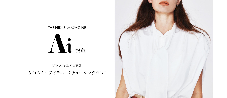 Styling/ ai