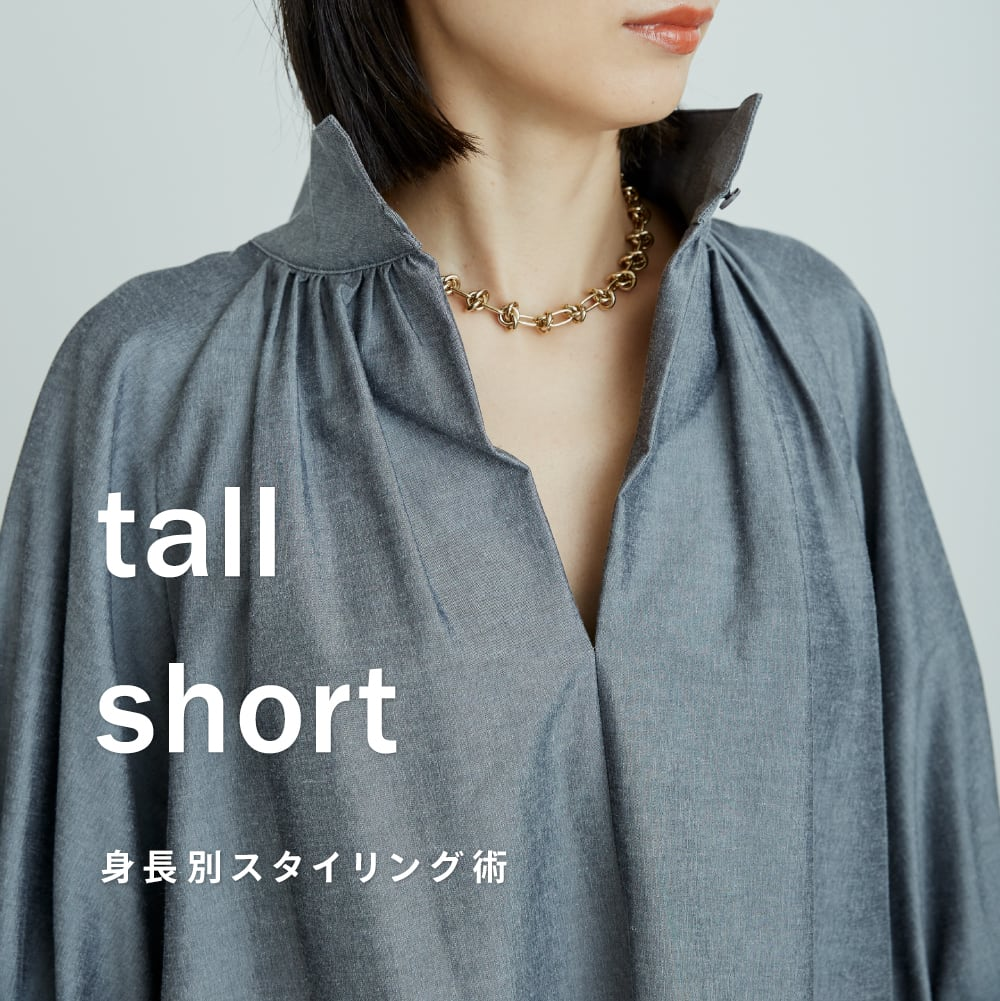 Styling/ Tall & Short 企画