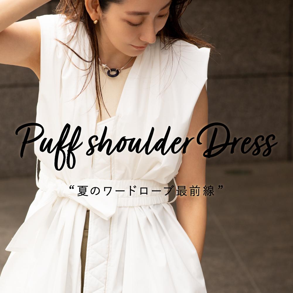 """Puff shoulder Dress: """"夏のワードローブ最前線"""""""