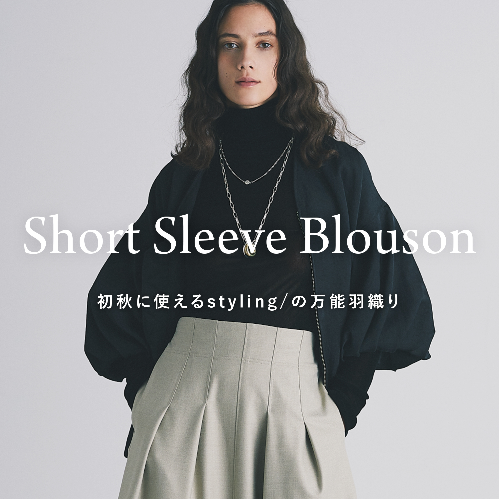 初秋に使えるstyling/の万能羽織 Short Sleeve Bloouson