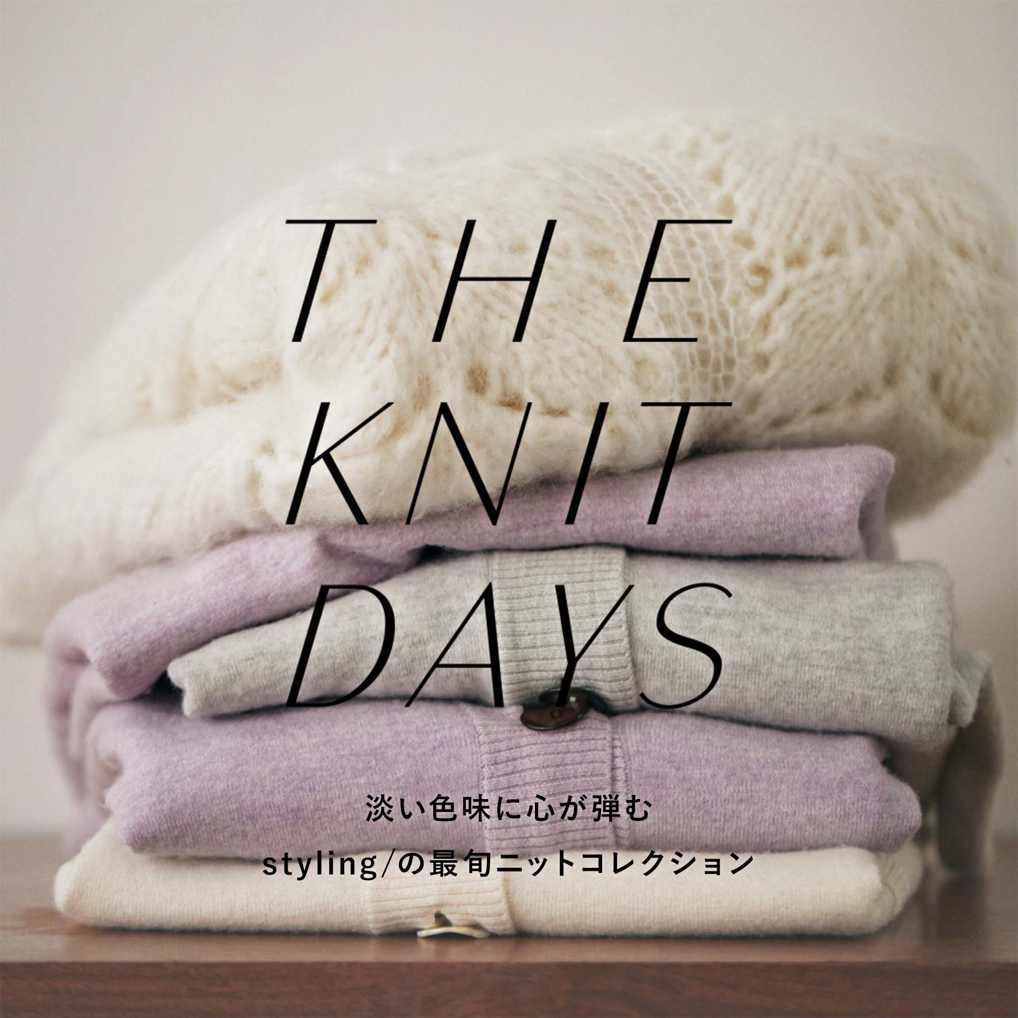 THE KNIT TOPS