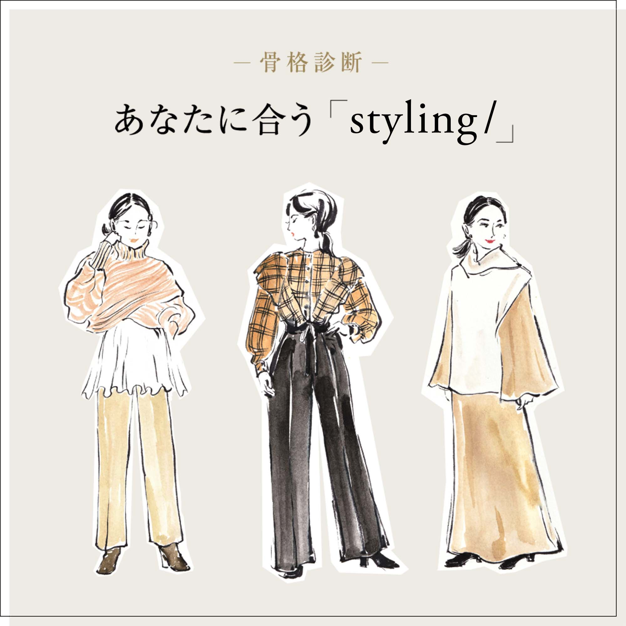骨格診断 | あなたに合う「styling/」