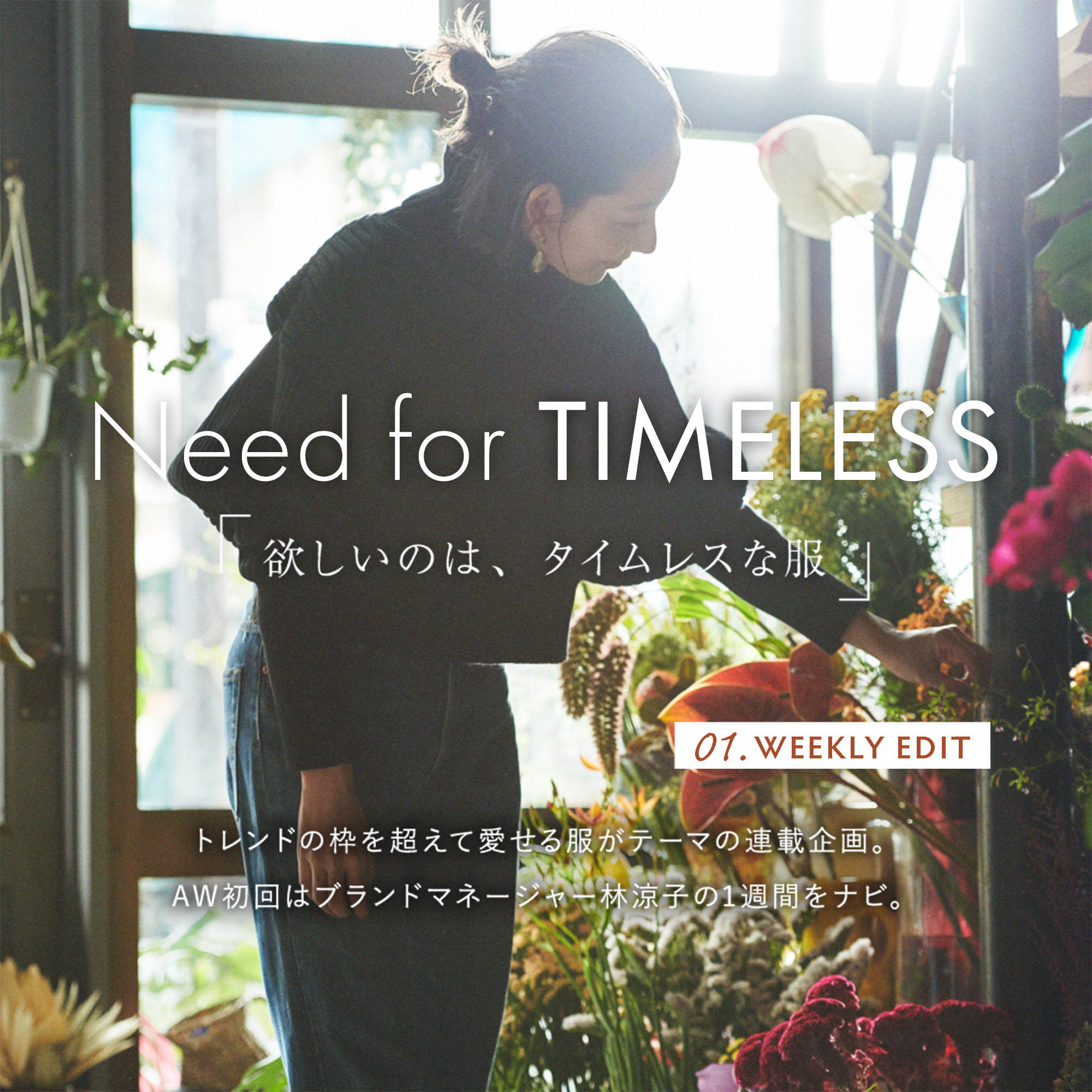 Need for TIMELESS「欲しいのは、タイムレスな服」