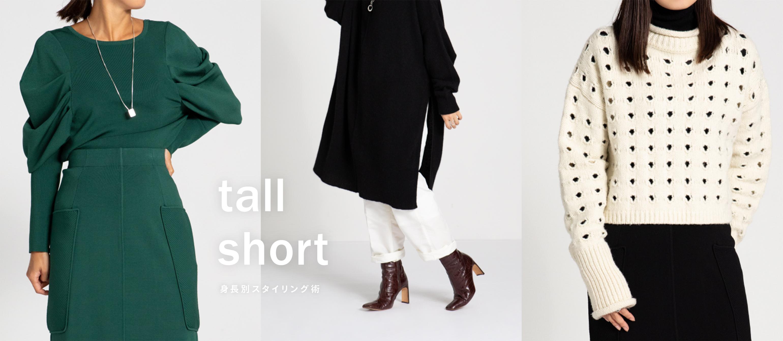 tall short 身長別スタイリング術