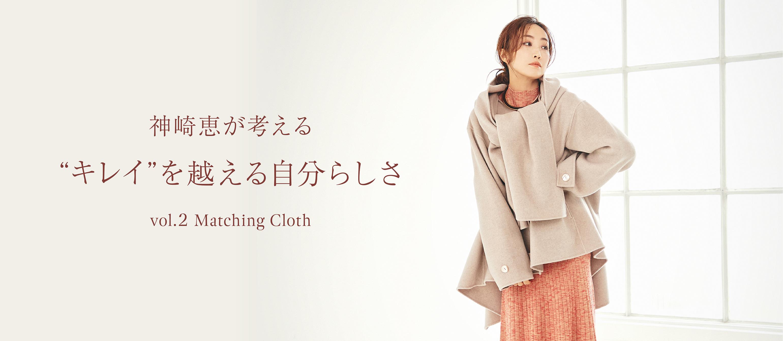 """神崎恵が考える""""キレイ""""を越える自分らしさ vol.2 Matching Cloth"""