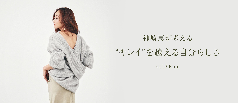 """神崎恵が考える""""キレイ""""を越える自分らしさ vol.3 Knit"""