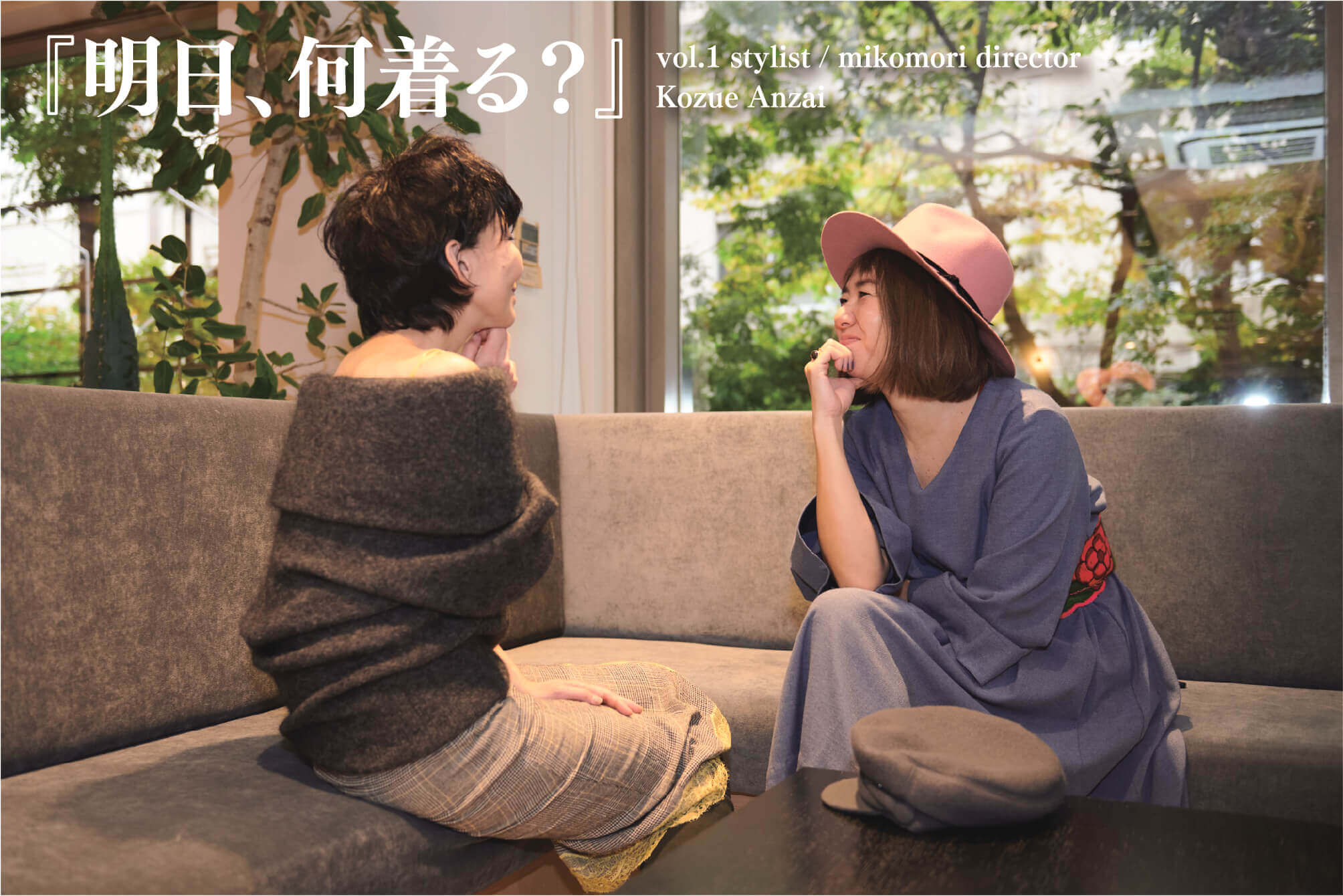 『明日、何着る?』vol.1 stylist / mikomori director Kozue Anzai