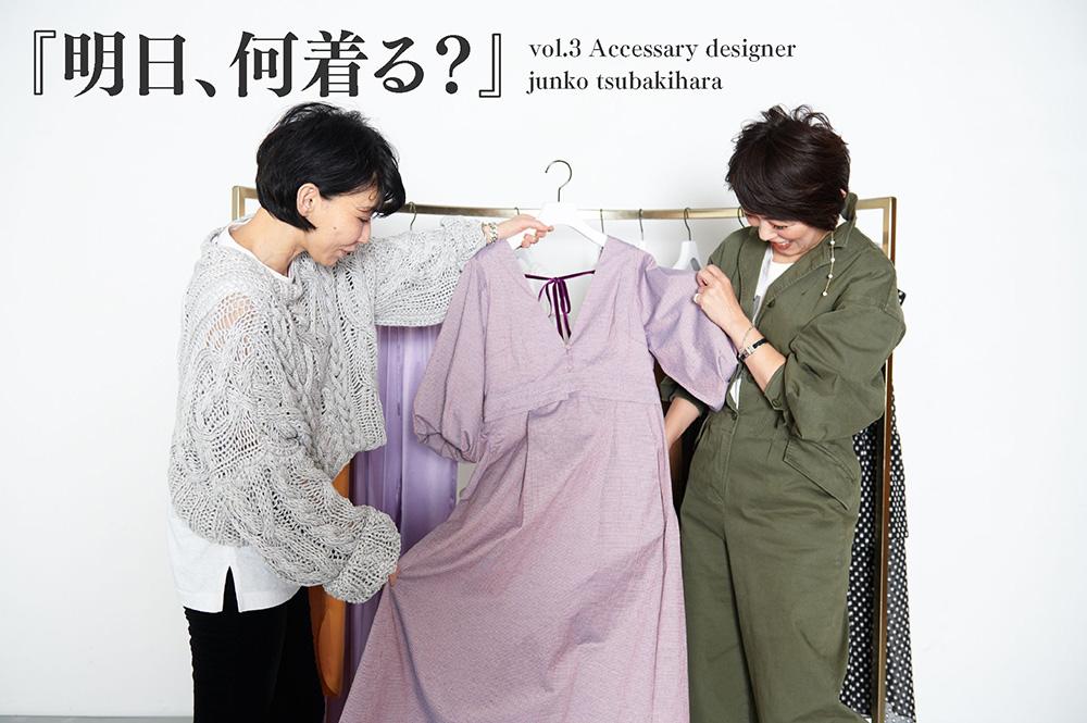 『明日、何着る?』vol.3 stylist / mikomori director junko tsubakihara