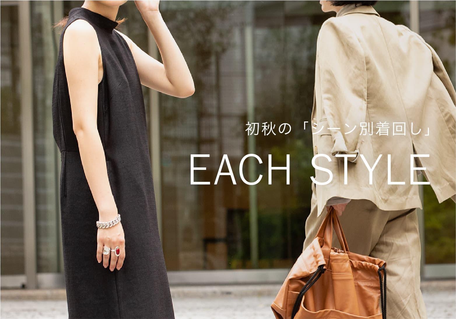 初秋の「シーン別着回し」Each Style