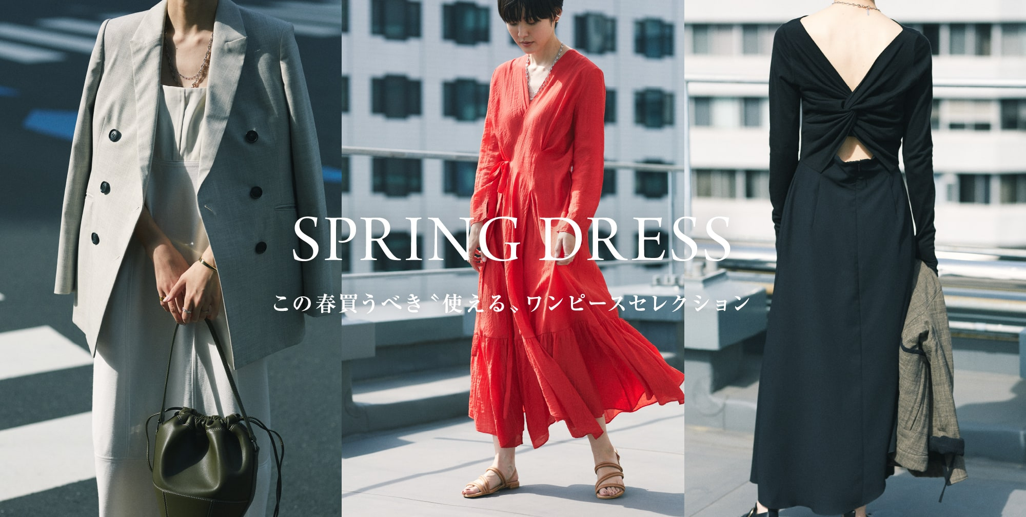 Spring Dress: この春買うべき〝使える〟ワンピースセレクション