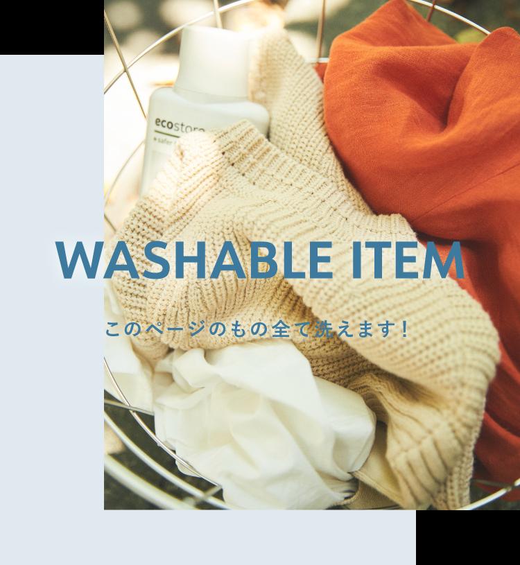 WASHBLE ITEM このページ全て洗えます