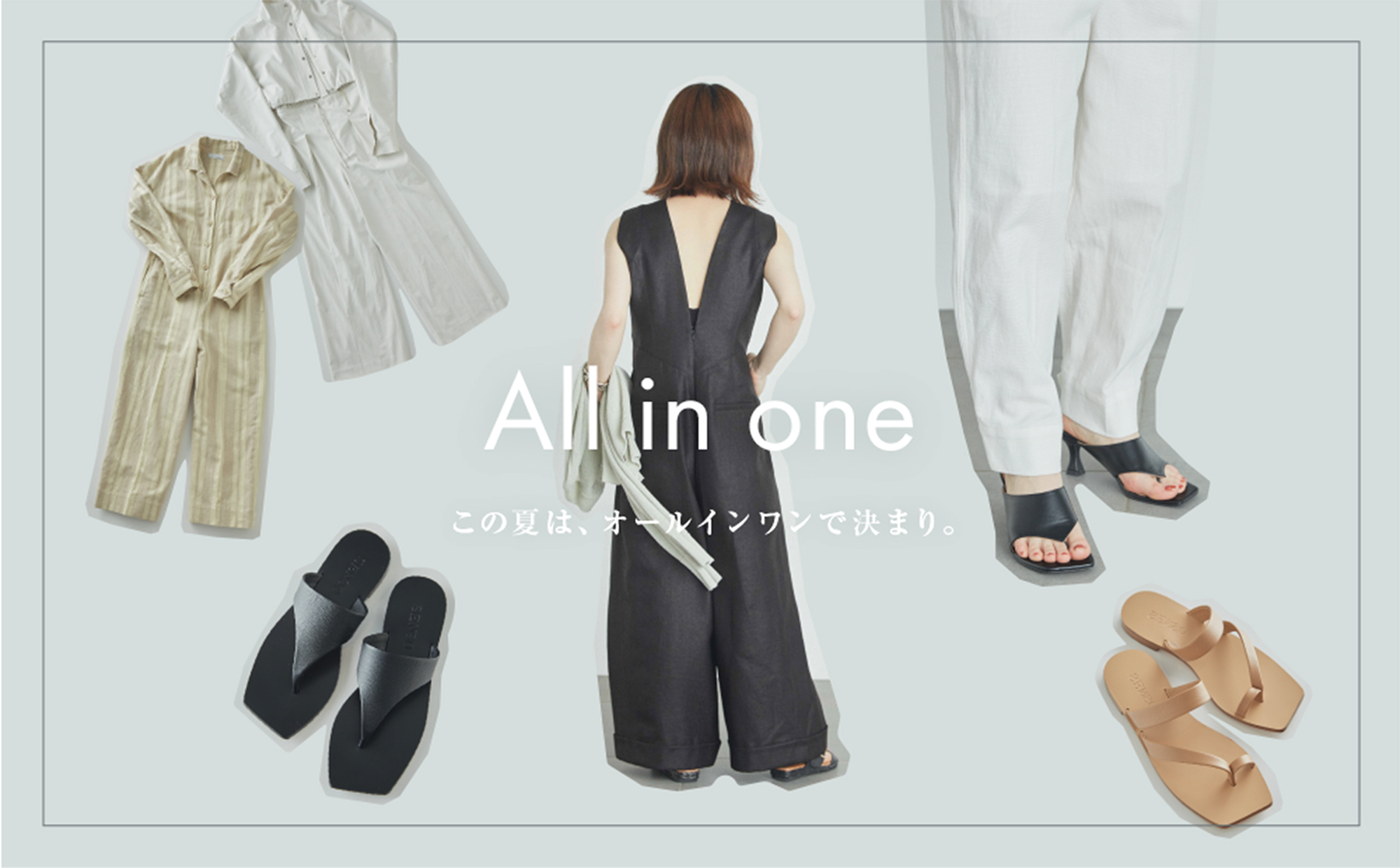 All in one この夏は、オールインワンで決まり。