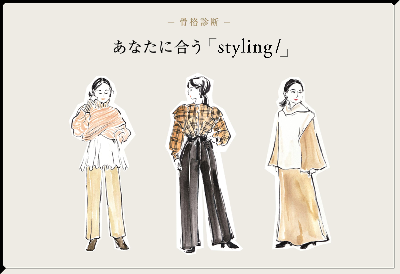 骨格診断 あなたに合う「styling/」
